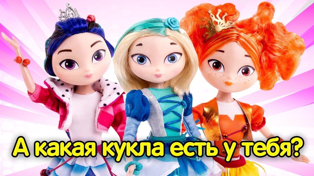 Сказочный патруль — Новые серии — Мультики для девочек ...