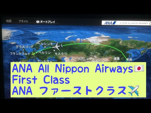 ANA ファーストクラス All Nippon Airways FIRST CLASS