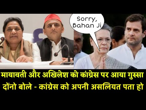 BSP Chief Mayawati के बाद SP President Akhilesh Yadav को भी  आया गुस्सा,  SP-BSP Alliance सावधान रहे