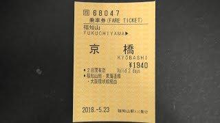 JR西日本福知山駅の近距離券売機で福知山⇒京橋までのきっぷを購入してみた