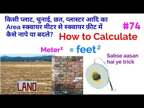 How to Calculate Square meter to Square feet || Area conversion SqM to Sqft || Easy trick conversion