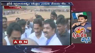 Reason Behind YCP Leaders Step Back On Election Betting | AP Elections 2019 | ABN Telugu