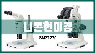 니콘현미경 실체현미경 니콘실체현미경