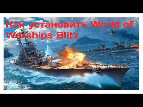 Как установить World Of Warships Blitz