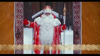 ТРЕЙЛЕР видеопоздравление от Деда Мороза