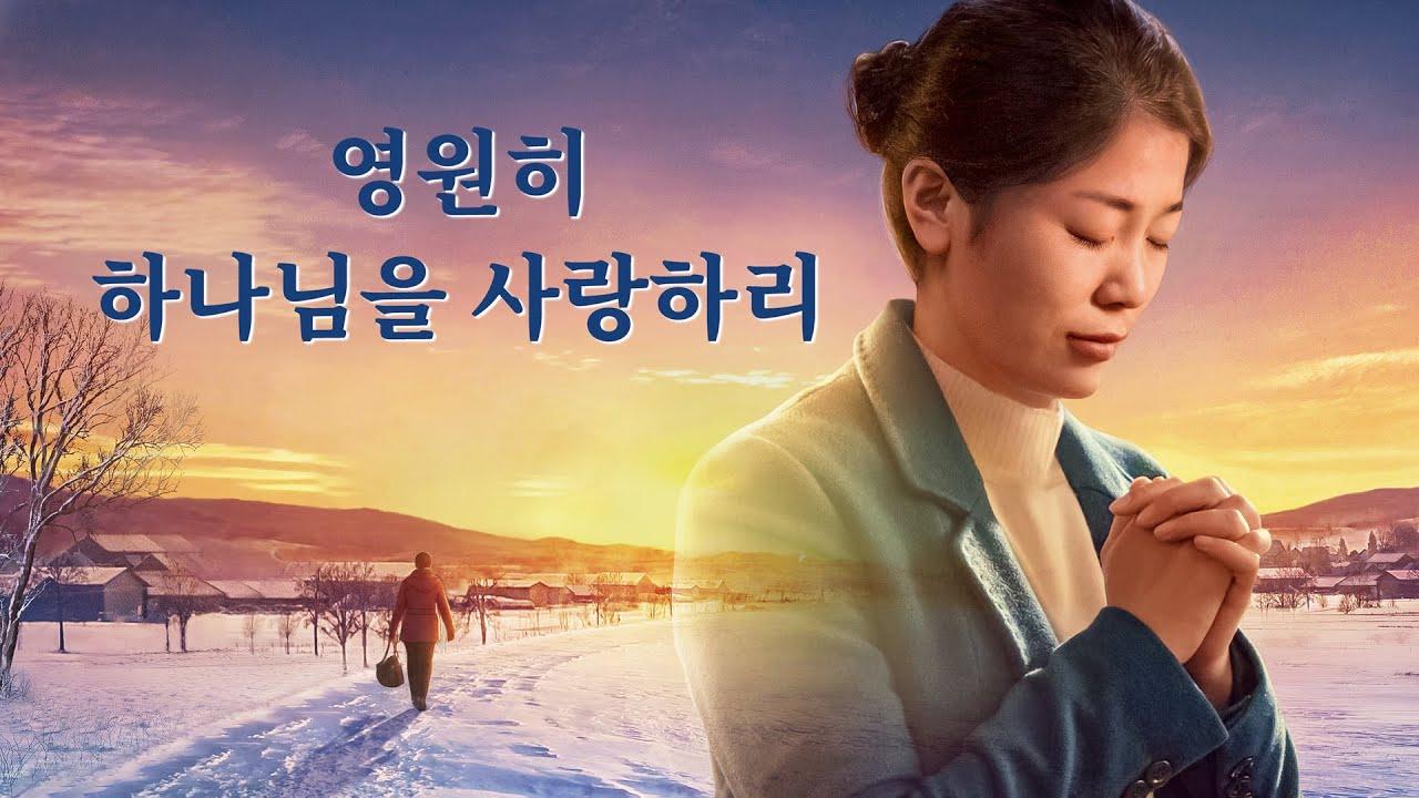 찬양MV <영원히 하나님을 사랑하리>