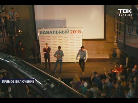 В Красноярске заработал штаб Алексея Навального