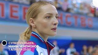 «Мамы чемпионов» — премьера на СТС