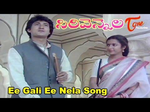 Sirivennela Songs - Ee Gali Ee Nela Song - TeluguOne