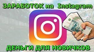 Раскрутка youtube, VK, instagram, заработок с нуля для начинающих   seosprint регистрация обзор