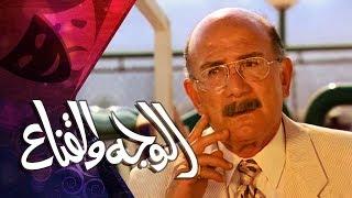 التمثيلية التليفزيونية ״الوجه والقناع״ ׀ أحمد خليل – داليا مصطفي