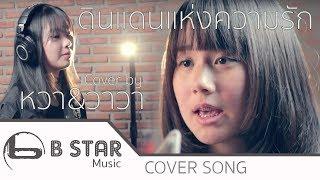 ดินแดนแห่งความรัก - บี พีระพัฒน์ (covered by หวา & วาวา)