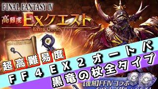 黒竜の杖全タイプ 超高難易度EX2オートパ【FFBE幻影戦争】のサムネイル