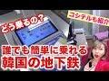 韓国の地下鉄の乗り方はこの動画ですぐにわかる!韓国の激安宿泊施設も紹介します!
