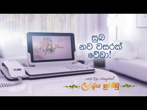 SLT New Year Wishing TVC Sinhala