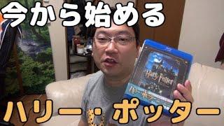 【ブルーレイBOX】ハリー・ポッター全シリーズノーカットで観たい! ブルーレイ 検索動画 28