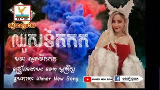 ឈូសទឹកកក~ទេព បូព្រឹក្ស Khmer New Song (OFFICALI Lyrics Video) Tep Boprek Song