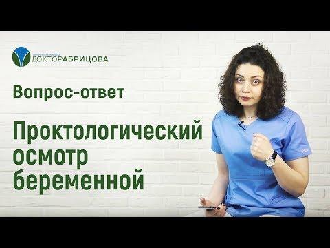 ПРОКТОЛОГИЧЕСКИЙ ОСМОТР БЕРЕМЕННОЙ. Осмотр беременных проктологом