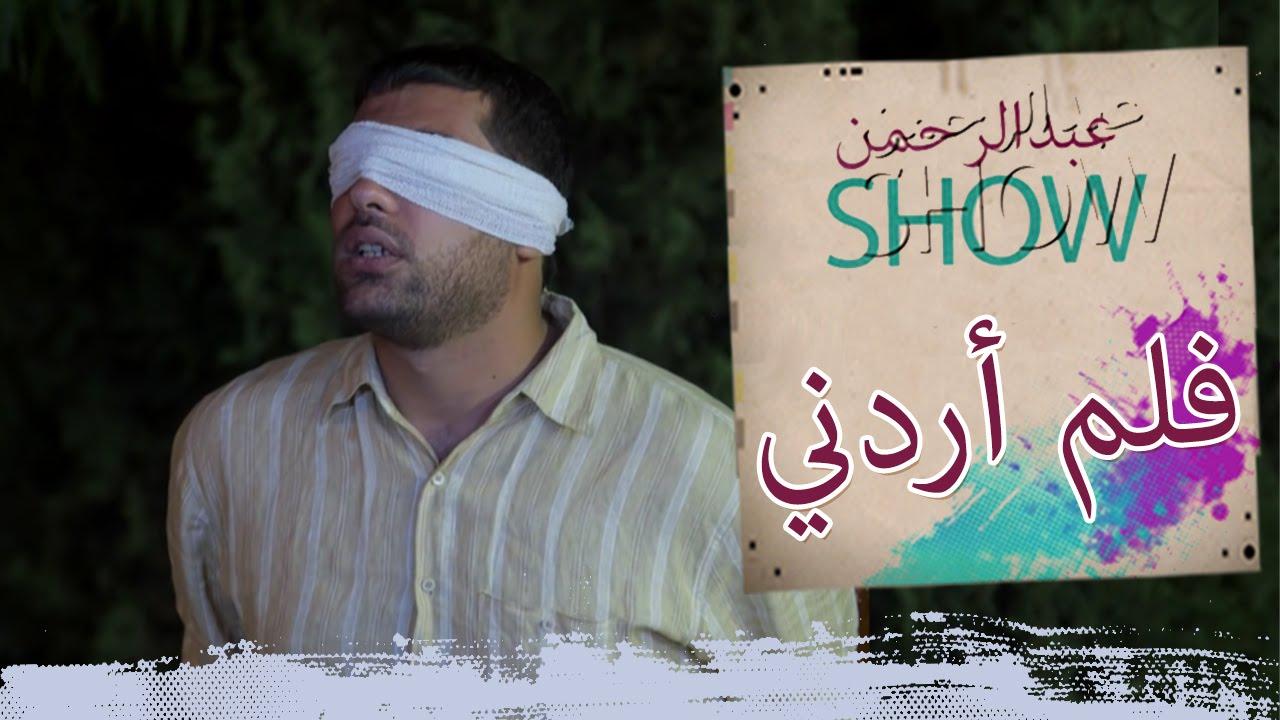فيلم أردني - عبد الرحمن Show - كرفان