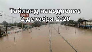 Таиланд наводнение 2 декабря НАХОН СИ ТАММАРАТ