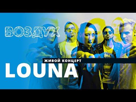 Воздух: Louna