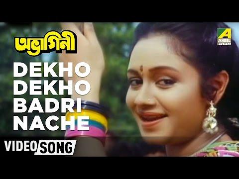 Dekho Dekho Badri Nache | Abhagini | Bengali Movie Song | Asha Bhosle