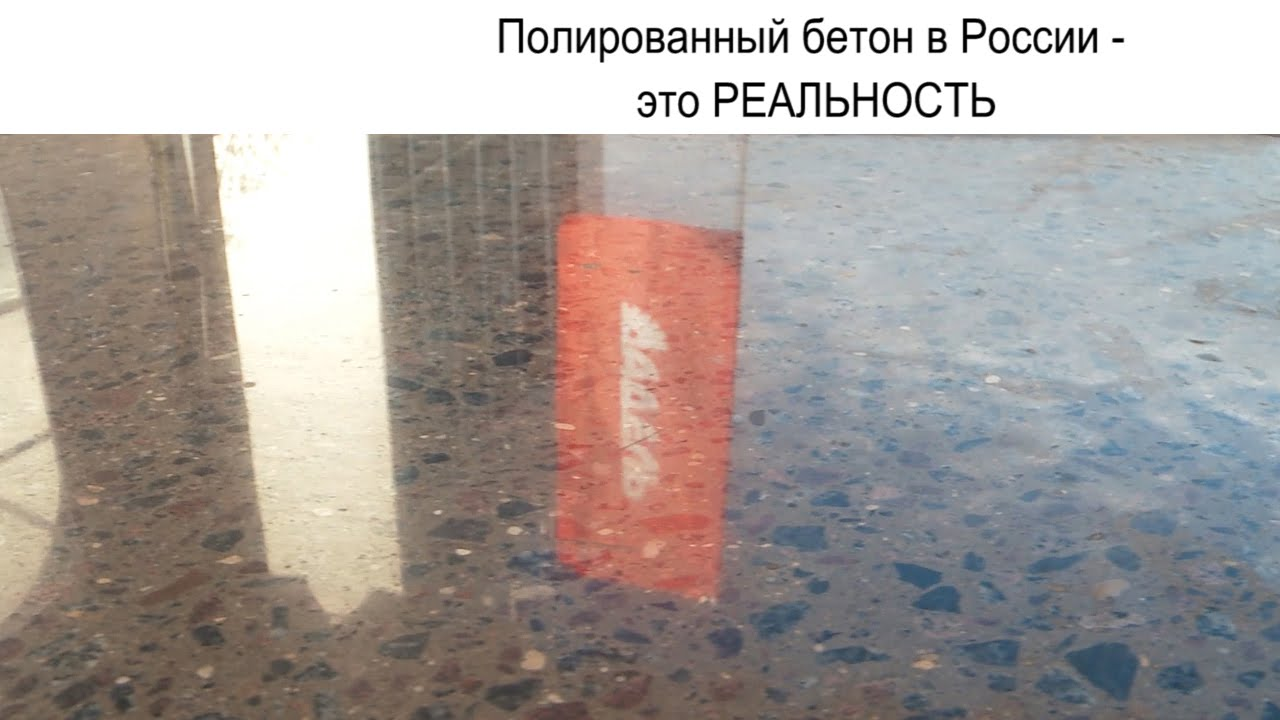 Рубитон бетон абу бетон