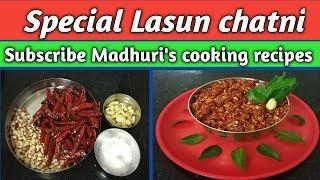 Lasun chatni (Marathi's special) it's very easy.