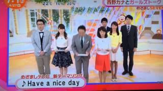 めざまし/Have a nice day/西野カナ 2016.04.27