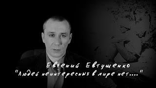 """Е.Евтушенко """"Людей неинтересных в мире нет..."""""""