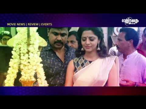 Welcome To Central Jail | Malayalam Movie...