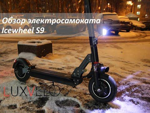 Электросамокат Icewheel S9. Обзор. Бюджетный 2x2.