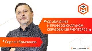 Об обучении и профессиональном образовании риэлторов | Сергей Ермолаев
