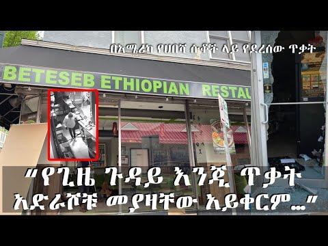 """""""የጊዜ ጉዳይ እንጂ ጥቃት አድራሾቹ መያዛቸው አይቀርም…"""" በአሜሪካ የሀበሻ ሱቆች ላይ የደረሰው ጥቃት ምንድነው?   Tadias Addis የሚያዚያ 18 ወሬዎች"""