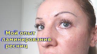 МОИ ОПЫТ ЛАМИНИРОВАНИЯ РЕСНИЦ В ФИНЛЯНДИИ , ТАТУАЖ БРОВЕЙ !!!