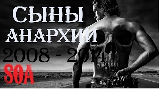 Сыны анархии | Sons of Anarchy | 2008-2014 | Декабрь - Боль