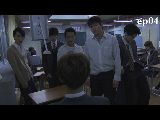 【A班】少年将女同学献给黑帮老大,赚黑心钱,同学们怒了《3年A班04》