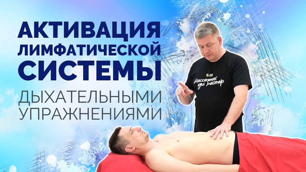 Фишки в массаже — Дыхательные упражнения для активации лимфатической системы