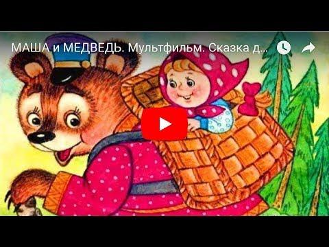 МАША и МЕДВЕДЬ. Мультфильм. Сказка для детей. Fairy Tale For Children in Russian.