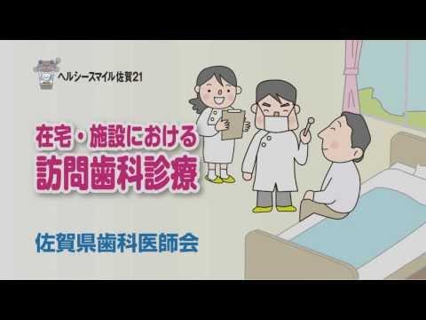 訪問歯科診療篇