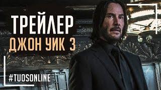 Джон Уик 3: Парабеллум | HD Трейлер 2 | Русская озвучка Tuos ONline