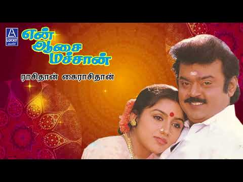 En Asai Machan I Vijayakanth I Revathi I Juke Box