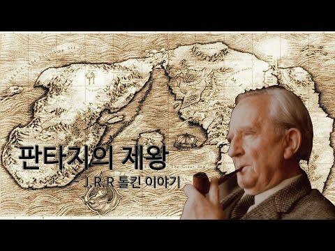 [투덜트] 'J.R.R. 톨킨 이야기' - '판타지의 제왕'