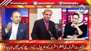Faisla Aapka with Asma Sherazi | 25 September 2018 | Aaj News