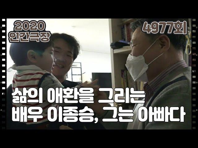 [아빠, 그 이름만으로도] (15/15) [인간극장/Screening Humanity] 20210115