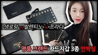 유명 명품 브랜드 여자 카드지갑 3종 비교 언박싱! 생…