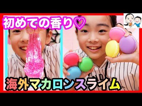 かわいい海外スライム♡香るマカロン♡ ベイビーチャンネル