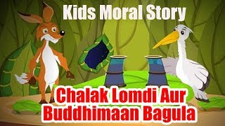 Chalak Lomdi Aur Buddhimaan Bagula - Kids Moral Story   हिंदी कहानी - चालाक लोमड़ी और बगुला