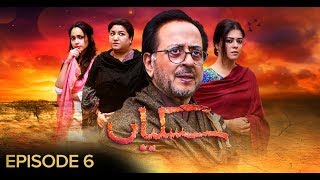 Siskiyan Episode 06 | Pakistani Drama | 10 January 2019 | BOL Entertainment