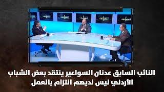 النائب السابق عدنان السواعير ينتقد بعض الشباب الأردني ليس لديهم التزام بالعمل